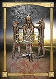 ファラオのリーダーシップ 古代エジプト王たちの決断 - 山花 京子