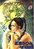 ムーン・ファンタジー (1) ─ ジョーカー・シリーズ (2) (ウィングス・コミックス)