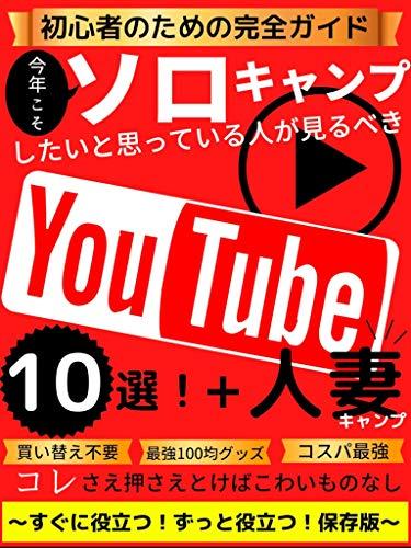 【ソロキャンプ初心者にオススメな】Youtube10選➕人妻キャンプ
