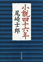 小説四十六年 (中公文庫)