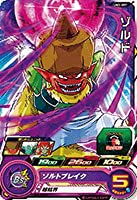 スーパードラゴンボールヒーローズUM3弾/UM3-057 ゾルド C