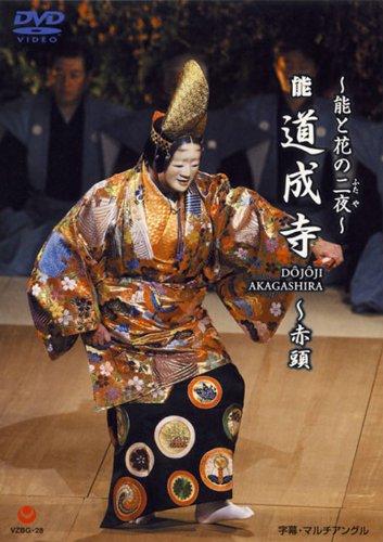 ~能と花の二夜~能『道成寺』 [DVD]