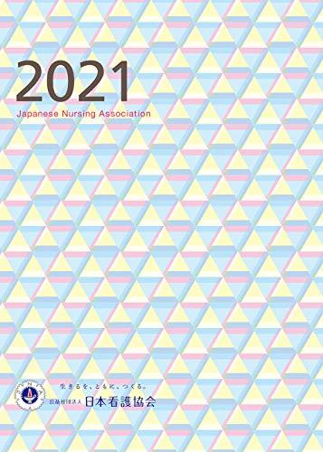 日本看護協会 会員手帳 2021