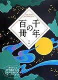 千年の百冊: あらすじと現代語訳でよむ 日本の古典100冊スーパーガイド