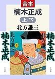 合本版 楠木正成(上・下) (中公文庫)