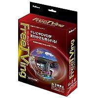 Bullcon ブルコン FFT-229 フリーテレビング FreeTVing トヨタ クラウン、センチュリー、レクサス LC、LS、NX、RC等