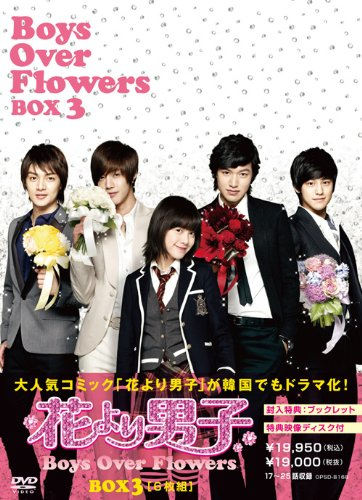 Boys Over Flowers - Korean Drama Complete Set (8 DVDs with English Subtitles) (japan import)