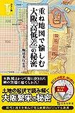 カラー版 重ね地図で愉しむ 大阪「高低差」の秘密 (宝島社新書) - 梅林 秀行