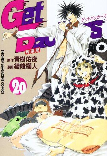 GetBackers奪還屋 (20) (講談社コミックス―Shonen magazine comics (3225巻))の詳細を見る