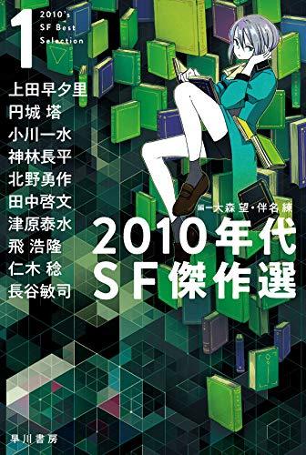 2010年代SF傑作選1 (ハヤカワ文庫JA)