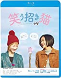 映画「笑う招き猫」[Blu-ray/ブルーレイ]