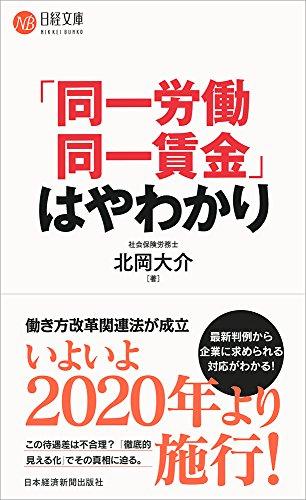 「同一労働同一賃金」はやわかり (日経文庫)の詳細を見る