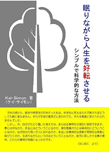 Nemuri-nagara Jinsei-wo Kouten-saseru: simple de kagakuteki houhou (Japanese Edition)