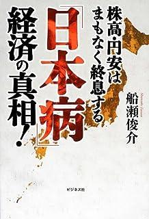 「日本病」経済の真相!  ~株高・円安は間もなく終息する