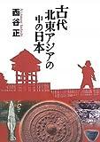 古代北東アジアの中の日本