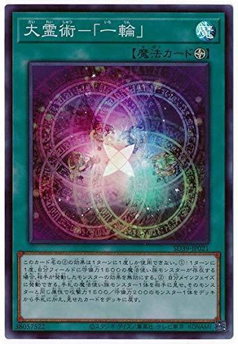 遊戯王 第11期 SD39-JP021 大霊術-「一輪」