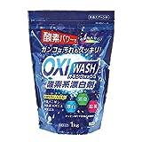 オキシウォッシュ 酸素系漂白剤 1kg