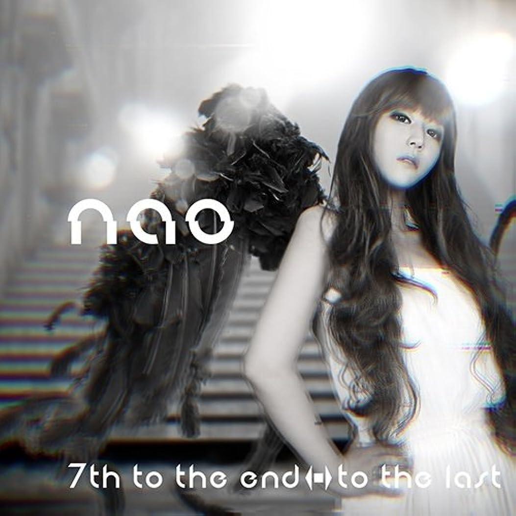 掃除許可推定「nao 7th to the end ? to the last」 / nao