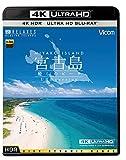 ビコム 4K Relaxes 宮古島【4K・HDR】〜癒しのビーチ〜 4K Ultra HDバージョン[VUB-5707][Ultra HD Blu-ray]