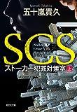 SCS ストーカー犯罪対策室 (上) (光文社文庫)