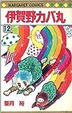 伊賀野カバ丸 12 (マーガレットコミックス)