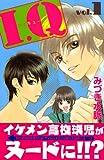 I.Q 1 (デザートコミックス)