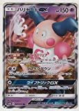 Pokemon Card Sun and Moon Champion Road Mr. Mime GX 025/066 RR SM6b Japanese