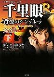 クラシックシリーズ12 千里眼 背徳のシンデレラ 完全版 下 (角川文庫)