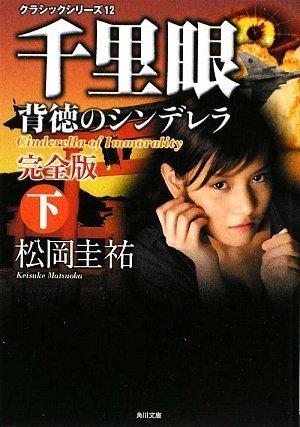クラシックシリーズ12 千里眼 背徳のシンデレラ 完全版 下 (角川文庫)の詳細を見る