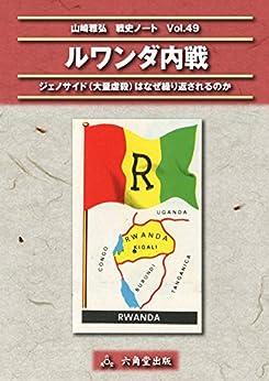 [山崎雅弘]のルワンダ内戦