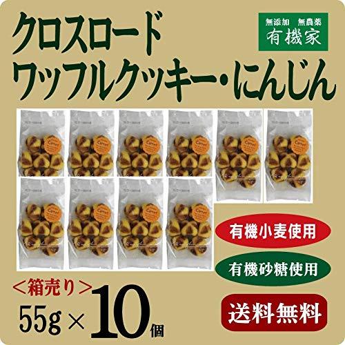 クロスロード ワッフルクッキー・にんじん (7個入り)×10パック<箱売り>★宅配便で配送★