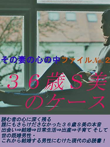 36歳S美のケース (プロダクションオリエンタ)