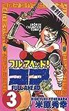 フルアヘッド!ココ 3【期間限定 無料お試し版】 (少年チャンピオン・コミックス)