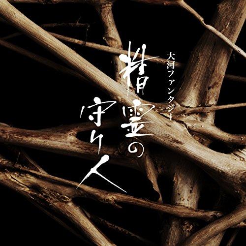 大河ファンタジー「精霊の守り人」オリジナルサウンドトラック