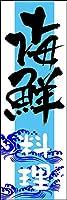 のぼり旗 海鮮料理 海鮮丼 朝市 朝食 海の幸 味自慢 大漁旗 新鮮魚介 北海道 お持ち帰り Bowl of rice topped with sashimi