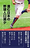Baseball population decline to advance of Japan: A problem and the breakthrough which the Japanese baseball world has (Japanese Edition)