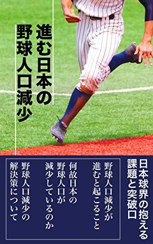 進む日本の野球人口減少: 日本球界の抱える課題と突破口