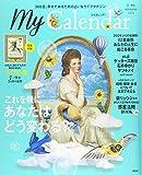 MyCalendar (マイカレンダー) 2020年 7月号 特別付録「取り外して使えるマイカレ暦7~9月版」付 [雑誌] (日本語) 雑誌 – 2020/6/22