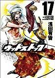 ウッドストック 17巻 (バンチコミックス)