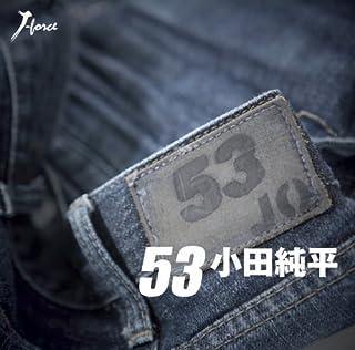 53(ごじゅうさん)