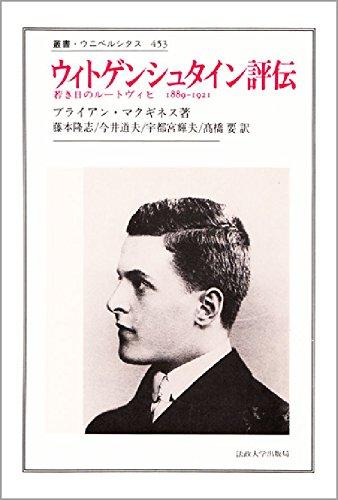 ウィトゲンシュタイン評伝―若き日のルートヴィヒ1889―1921 (叢書・ウニベルシタス)