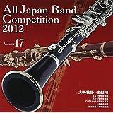 全日本吹奏楽コンクール2012 Vol.17<大学・職場・一般編VII>