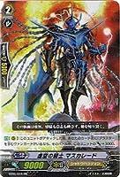 カードファイト!! ヴァンガード 【虚空の騎士 マスカレード】【RR】 BT05-018-RR 《双剣覚醒》