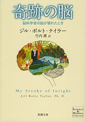 奇跡の脳―脳科学者の脳が壊れたとき (新潮文庫)