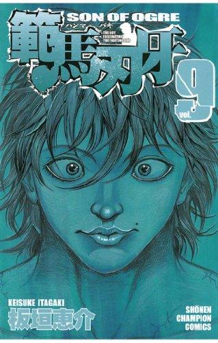 範馬刃牙(9) (少年チャンピオン・コミックス) - 板垣恵介