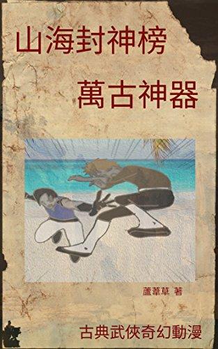 Summoning Weapons of Terra Ocean VOL 2: Traditional Chinese Comic Manga Edition (Summoning Weapons of Terra Ocean Comic Manga Edition) (English Edition)