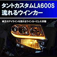 ★タントカスタム LA600S 純正アイラインを5倍以上明るくし、しかも 流れるウインカー にするための取り付けキット。 LA610S デイライト シーケンシャルウインカー