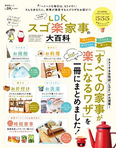 LDK スゴ楽家事の大百科 (晋遊舎ムック)