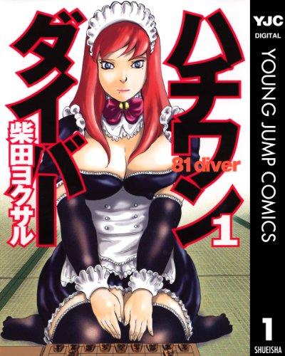 ハチワンダイバー 1 (ヤングジャンプコミックスDIGITAL)