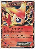 Pokemon Card BW Ex Battle Boost Victini Ex 016/093 EBB 1st Edition Japanese